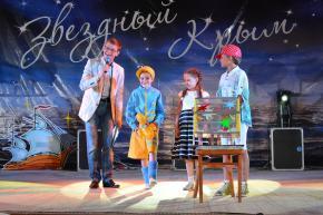 фестиваль Звездный Крым